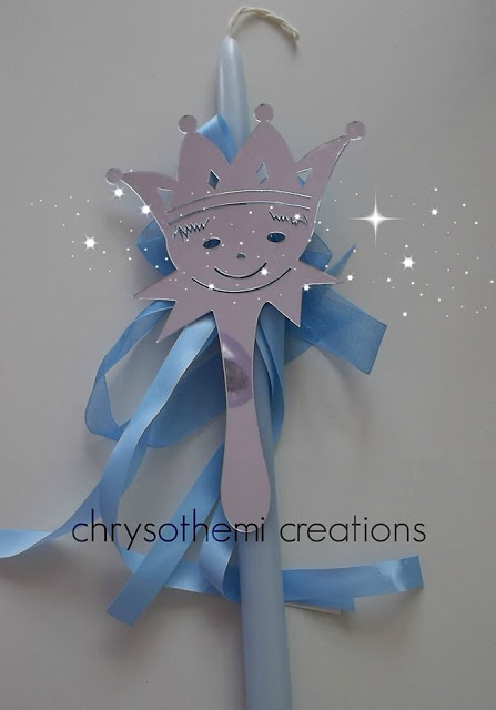 Πασχαλινές λαμπάδες από την chrysothemi creations!!!