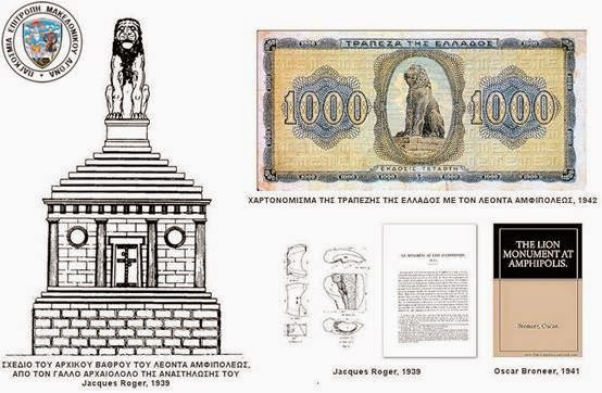 Σοβαρές ενδείξεις ότι ο Τάφος της Αμφίπολης είναι Τάφος Βασίλισσας και προφανώς της ίδιας της συζύγου του Μεγάλου Αλεξάνδρου Βασίλισσας Ρωξάνης