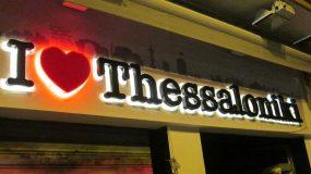 Οι πιο χαρακτηριστικές φράσεις των Θεσσαλονικέων!Διαβαστε τες χαλαραααααααα