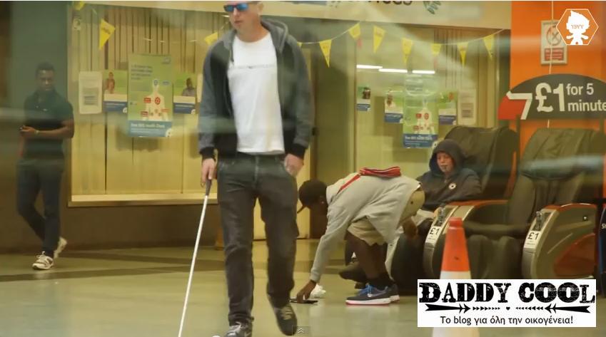 Ένας τυφλός ρίχνει καταλάθος το πορτοφόλι του για να δεί πόσοι άνθρωποι θα του το επιστρέψουν – Δείτε το αποτέλεσμα(ΒΙΝΤΕΟ)