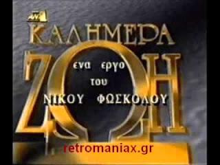 Τα 8 ελληνικά τηλεοπτικά σίριαλ που μας… μεγάλωσαν!!!