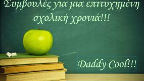 Συμβουλές για μια επιτυχημένη σχολική χρονιά