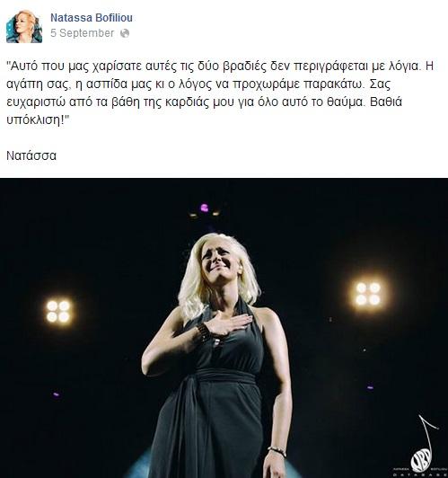 Η Νατάσα Μποφίλιου ξεσπάει σε κλάματα στο Μέτρημα(ΒΙΝΤΕΟ)