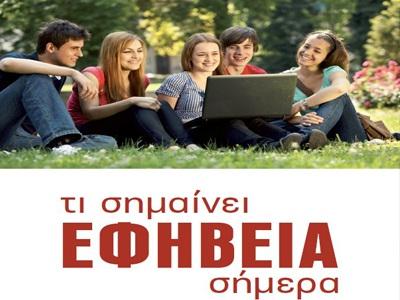 Εφηβεία: Γονείς ενημερωθείτε! Η πιο κρίσιμη ηλικιακή περιοδος