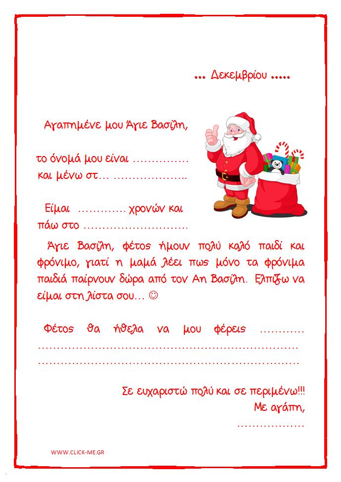 ΔΩΡΕΑΝ ΕΚΤΥΠΩΣΕΙΣ για τα πιο όμορφα γράμματα στον Άγιο Βασίλη και μαζι μια επίσημη προειδοποιηση για άτακτα παιδάκια!