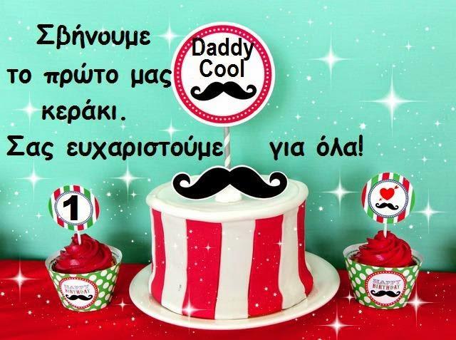 Ένας χρόνος Daddy cool!Έχουμε γενέθλια σήμερα!!!