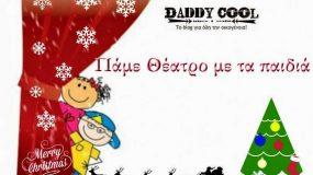 Τα Χριστούγεννα πάμε θέατρο. Πλήρης κατάλογος με παιδικές παραστάσεις,τιμές και κρατήσεις