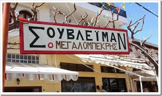 36 ξεκαρδιστικες Ελληνικές πινακίδες
