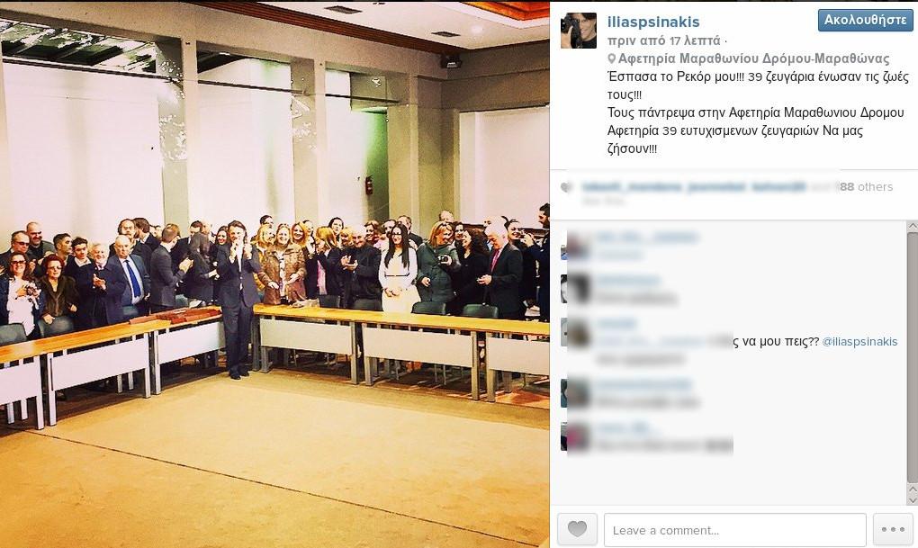 Ουρές τα ζευγάρια στον δήμο Μαραθώνα για να τα παντρέψει ο Ηλίας Ψηνάκης και να βγάλουν selfie [εικόνες]