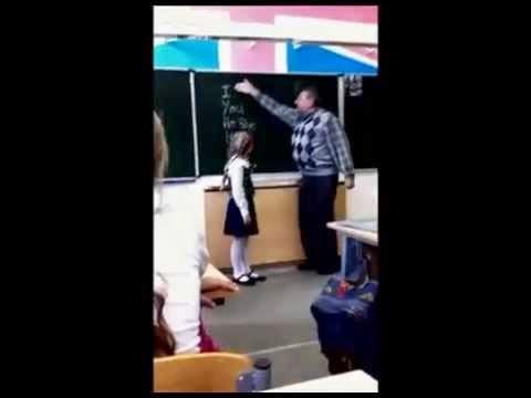 Αυτός ο δάσκαλος άσκησε βία στο κοριτσάκι. Δείτε τι έπαθε στο τέλος! ΒΙΝΤΕΟ
