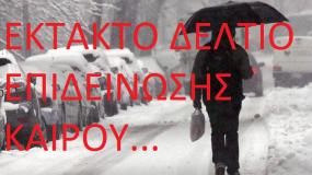 Μετεωρολογική βόμβα θα χτυπήσει την Ελλάδα… Θα παγώσει η χώρα από το βράδυ της Κυριακής