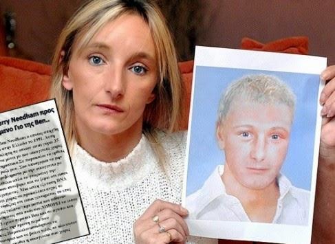 Συγκλονίζει το νέο μήνυμα της μητέρας του Μπεν – Τα στοιχεία που δίνει 23 χρόνια μετά την εξαφάνιση του παιδιού της.ΕΙΚΟΝΕΣ