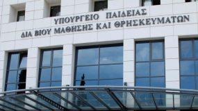 Οι πρώτες ανακοινώσεις του Υπουργείου παιδείας