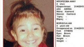 ΕΚΤΑΚΤΟ: Εξελίξεις στην υπόθεση της 4χρονης αγνοούμενης Άννυ– Ήταν στα χέρια του πατέρα της