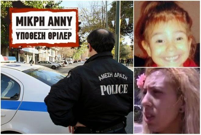 Σοκ από τον τρόπο δολοφονίας της 4χρονης Αννυς από τον πατέρα της.Ο πα-ΤΕΡΑΣ ΤΕΜΑΧΙΣΕ και ΈΒΡΑΣΕ το κορμάκι της Άνι!!!