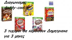 Η Nestle και το daddy-cool.gr χαρίζουν σε 3 τυχερoυς τα παιδικά δημητριακά Nestle της επιλογής του για τρεις μήνες!