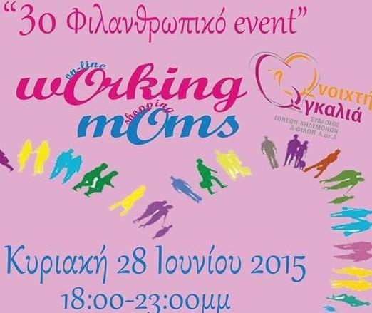 3ο Φιλανθρωπικό Event των Working MOMS on-line shopping την Κυριακή 28/06/2015