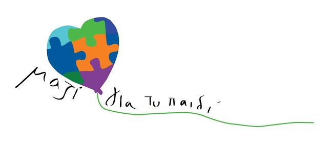 Το Συμβουλευτικό Κέντρο Μαζί για το Παιδί διοργανώνει, δωρεάν ψυχο-εκπαιδευτικά σεμινάρια για γονείς