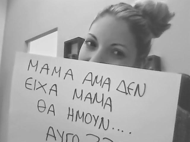 Τι τραβάμε κι εμείς οι μάνες και σε τι ερωτήσεις απαντάμε...