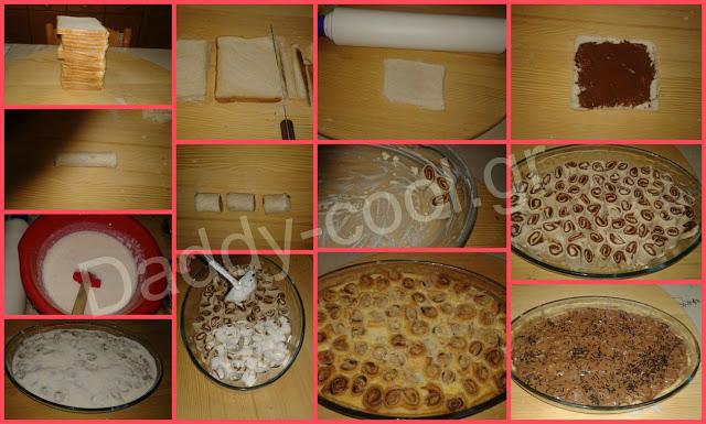 Πουτιγκα με με ψωμι του τοστ και Μερέντα απο την Μυρτω Αγγελου