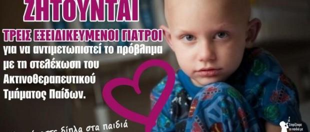 Το μοναδικό στη χώρα ακτινοθεραπευτικό τμήμα για παιδιά με καρκίνο απειλείται με λουκέτο. Ένα έγκλημα που πρέπει να αποτραπεί