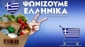 Αγοράστε ελληνικά προϊόντα! Δείτε εδώ τον αναλυτικό κατάλογο