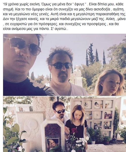 Γιάννης Παπαμιχαήλ: Το συγκινητικό του μήνυμα για τα 19 χρόνια από τον θάνατο της Αλικής