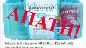 Προσοχή η Johnson ΔΕΝ δίνει δωρεάν baby-kit.Είναι απάτη