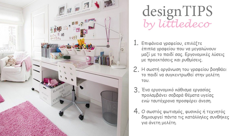 Όλα τα Tips για να οργανώσετε το παιδικό γραφείο.