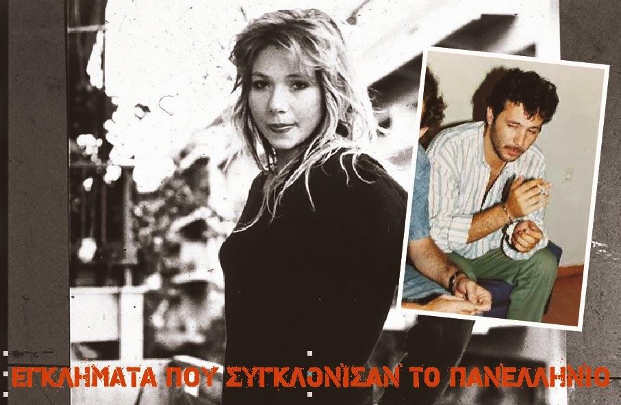 Τα εγκλήματα που πάγωσαν την Ελλάδα