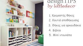 6 Ιδέες για να οργανώσετε το παιδικό δωμάτιο