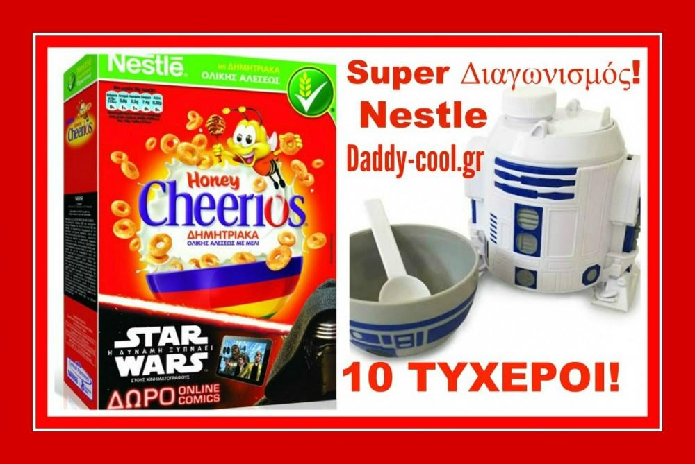 Super Διαγωνισμός με 10 τυχερούς σε συνεργασία με τα δημητριακά Nestlé!