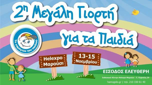Το Χαμόγελο του Παιδιού» σας προσκαλεί στη 2η Μεγάλη Γιορτή για τα Παιδιά: 13-15 Νοεμβρίου, στο Helexpo Μαρούσι