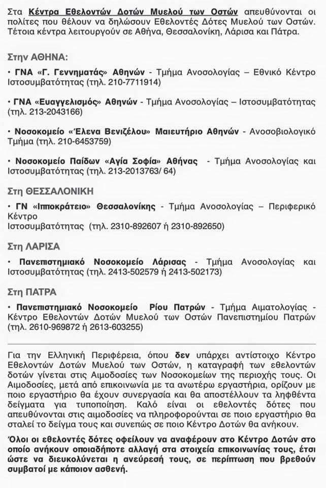 nosokomeia_kipros2