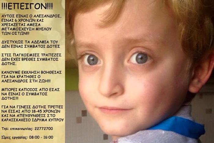 Ο 6χρονος Αλέξανδρος χρειάζεται δότη μυελού των οστών