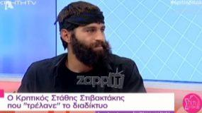 Στάθης Στιβακτάκης: Η πρώτη τηλεοπτική εμφάνιση του sexy αγρότη από την Κρήτη!ΒΙΝΤΕΟ