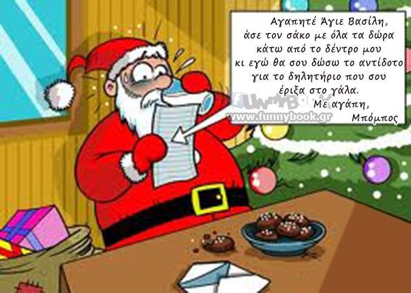 Οι πιο αστείες χριστουγεννιάτικες εικόνες