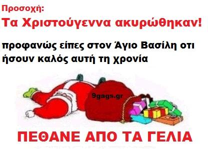 6Οι πιο αστείες χριστουγεννιάτικες εικόνες