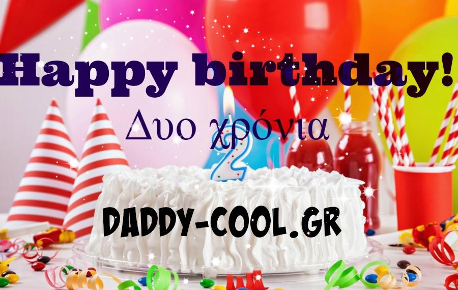 2 Χρόνια daddy-cool! Έχουμε γενέθλια σήμερα!