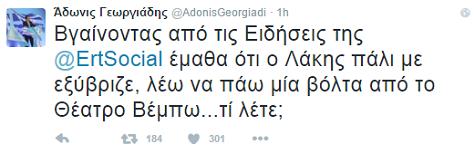 adonis tweet neo vebo s