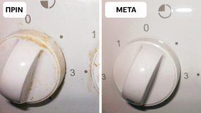 10 κολπα για το καθάρισμα που θα σε ξετρελάνουν