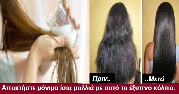 Ισιώστε τι Μαλλιά σας,  με 2 Υλικά που έχετε στο Ντουλάπι σας.