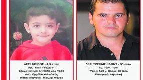 Νέα στοιχεία στην υπόθεση του 4χρονου Φοίβου; Επικοινώνησε με φίλο του στην Αλβανία ο πατέρας του [video]
