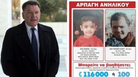 Άφαντο το παιδί… Τι είπε ο Αλβανός συζυγοκτόνος με τον Κούγια στα Μέγαρα