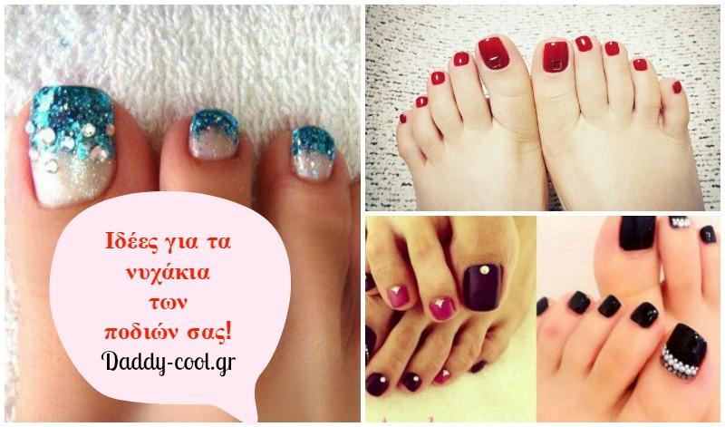 Nύχια των ποδιών: Υπέροχες ιδέες
