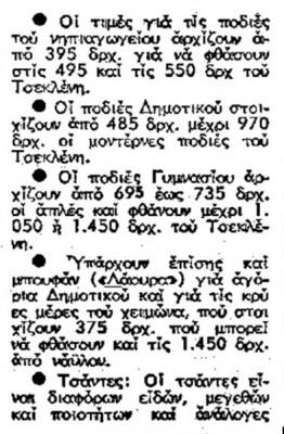 6 ΦΕΒΡΟΥΑΡΙΟΥ 1982: καταργήθηκε η μπλε σχολική ποδιά!