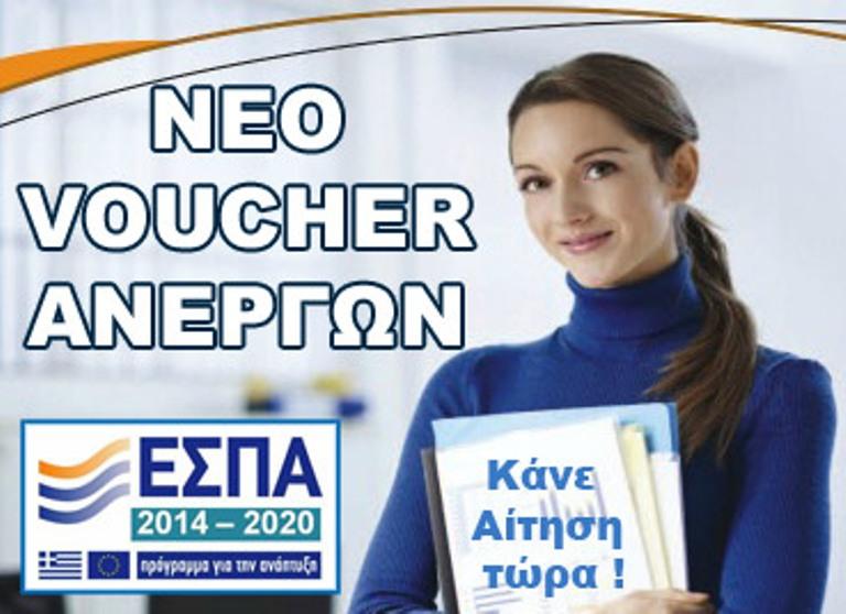 Ξεκινούν σήμερα οι αιτήσεις για το νέο Voucher σε 15.000 ανέργους.Καντε αίτηση