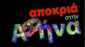 Από ΣΗΜΕΡΑ ξεκινούν οι εορτασμοί για την αποκριά στην Αθήνα! (Δείτε το Πρόγραμμα)