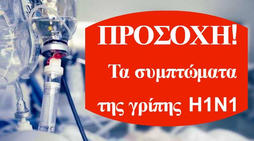 Προσοχη: Τα συμπτώματα της γρίπης H1N1 - Τα μέτρα προστασίας