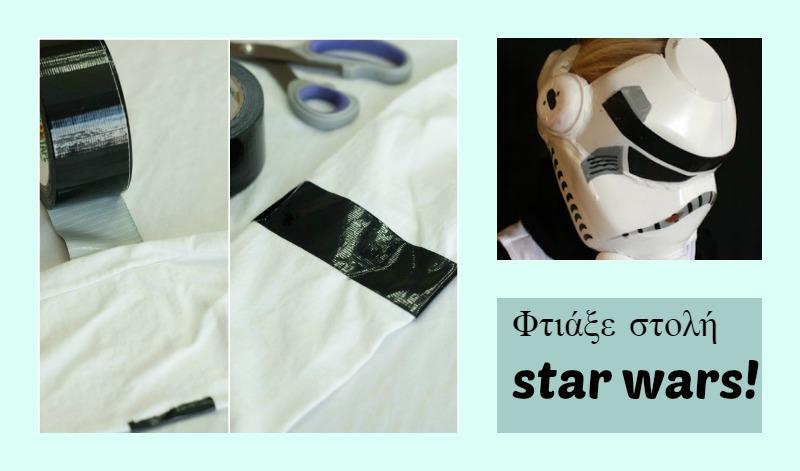 Φτιάξτε μόνες σας στολή Star Wars